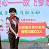 2012年05月纪辉向春蕾计划捐款3万元