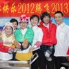 纪辉国际快乐2012腾飞2013跨年盛宴